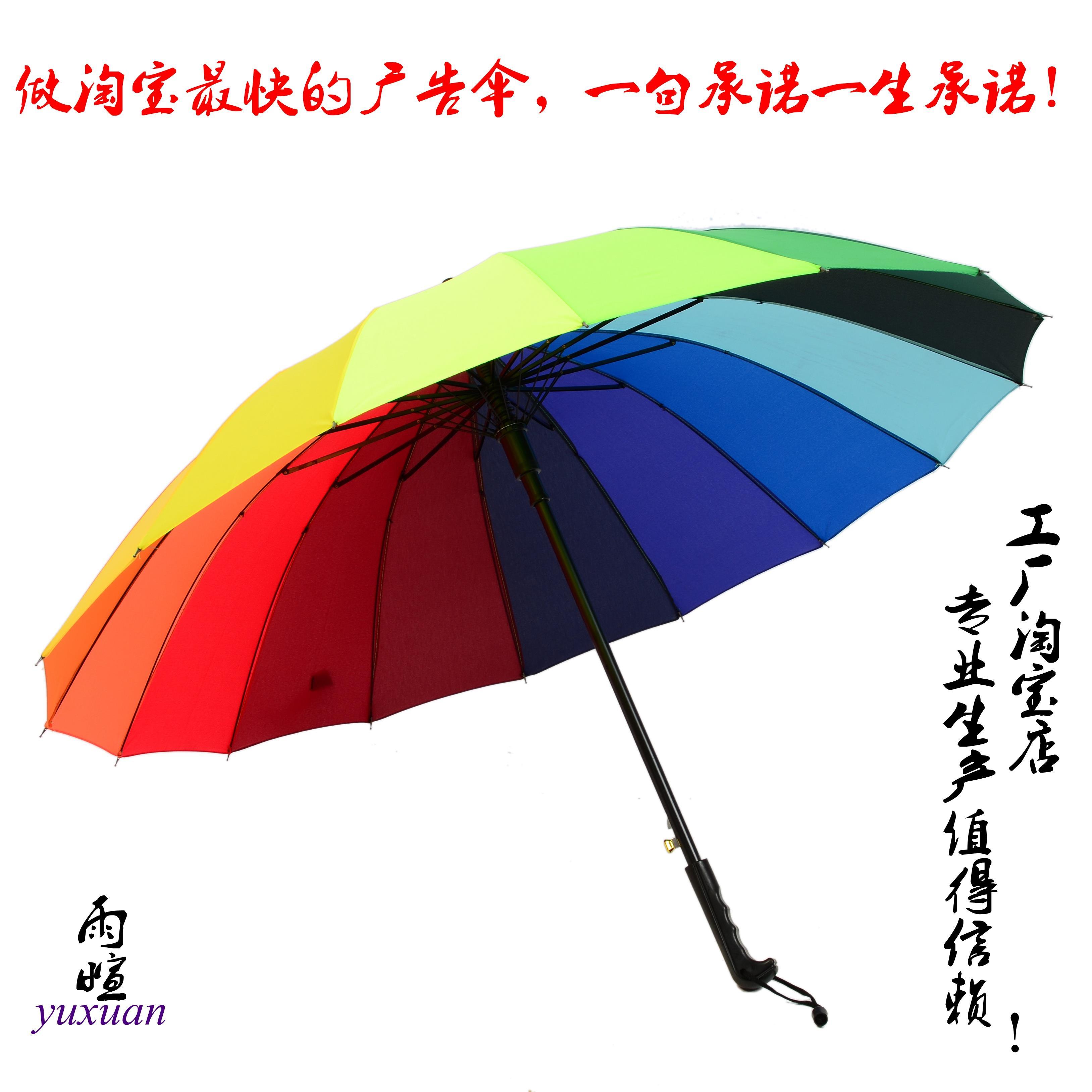 特价16骨素色彩虹伞长柄直杆伞防风伞晴雨伞商务伞定制logo广告伞