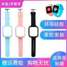 Applicable to millet rabbit 2 / 3 / 3C children's telephone watch, strap, pin buckle type watch chain, male and female pendant, neck case, rope, rice rabbit 2 generation, 3 generation, 3C wristband case, protective cover, pendant accessories