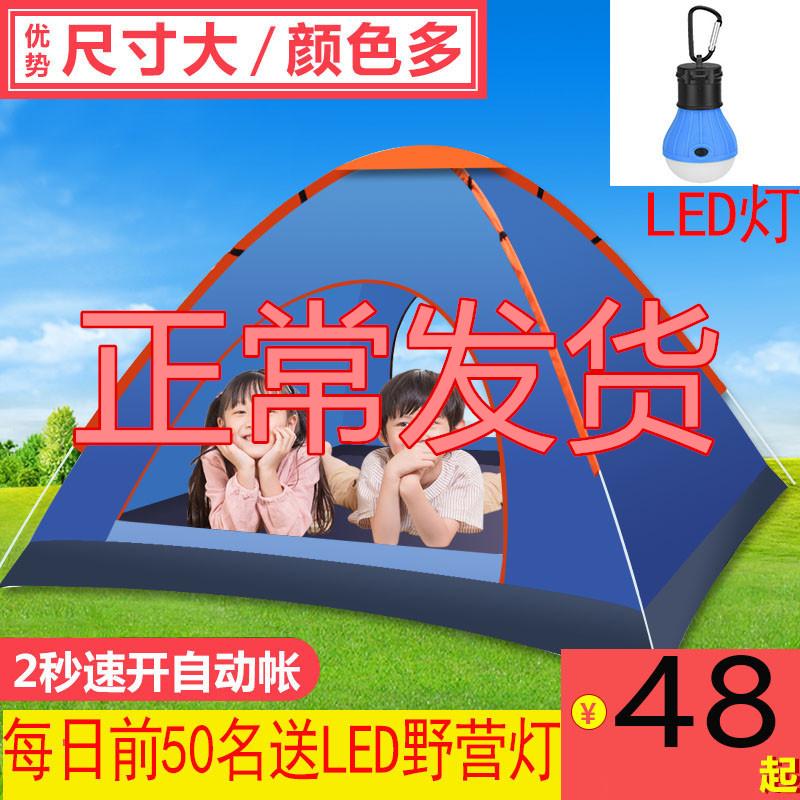 户外帐篷3-4人全自动双人单人加厚沙滩野营野外公园室内儿童抛帐