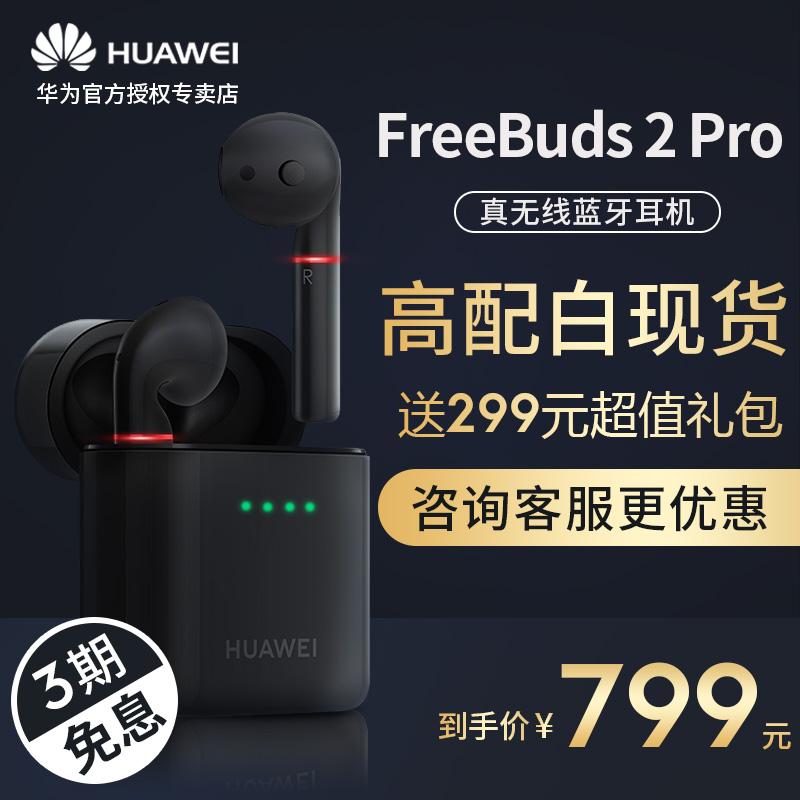 华为蓝牙耳机无线耳机freebuds2pro骨声纹双耳运动入耳式原装正品
