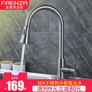 法恩莎厨房抽拉式水龙头 冷热304不锈钢洗菜盆万向旋转水槽洗碗池