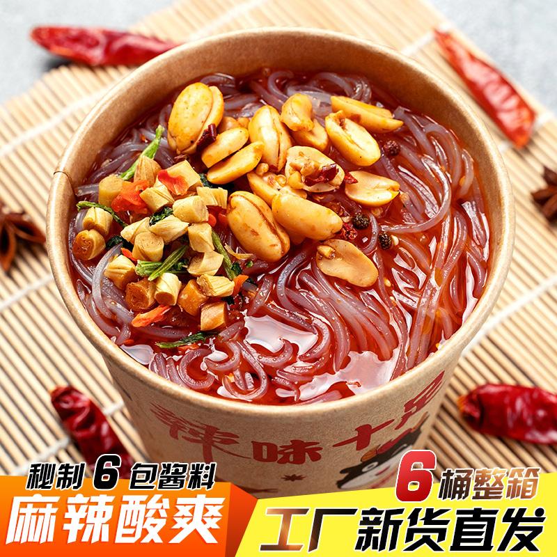 豫道嗨吃家酸辣粉6桶装整箱正品方便面重庆正宗速食红薯粉丝米线