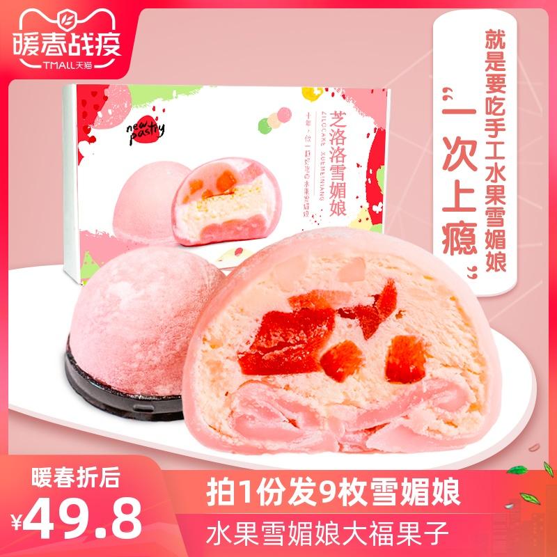 芝洛洛雪媚娘甜品日本草莓大福糯米糍和果子网红零食小吃新鲜糕点