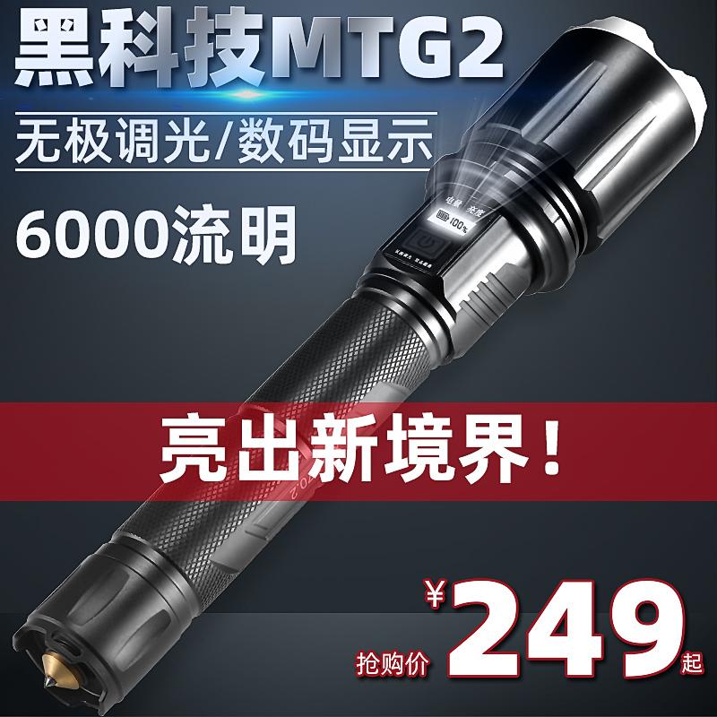 铭久MTG2超亮强光手电筒可充电P90流明户外10000远射5000疝气灯w
