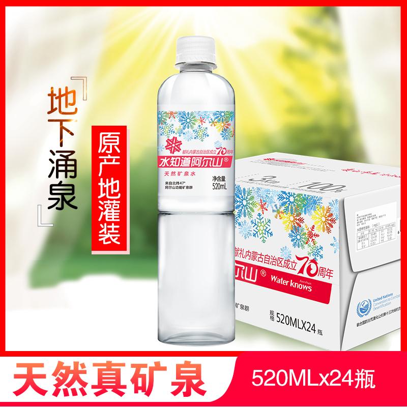 水知道阿尔山矿泉水包邮整箱24瓶*520ml  弱碱性天然泡茶饮用水