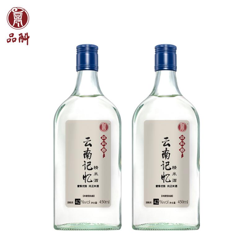 品斛堂  云南记忆42度450ml*2瓶米香型国产白酒正品自饮光瓶酒水