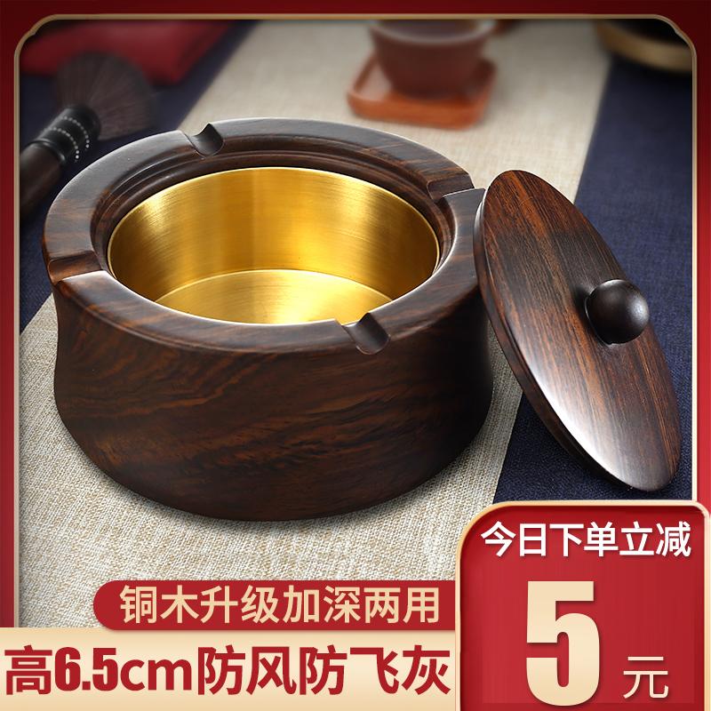 烟灰缸创意个性潮流中式高档纯铜客厅家用黑檀实木带盖防飞灰烟缸