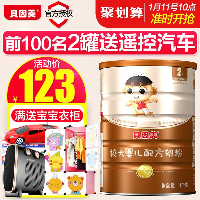 2017年新货】贝因美2段奶粉冠军宝贝较大婴儿配方奶粉1000g克罐装