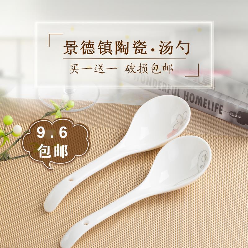 买一送一 景德镇家用陶瓷大勺子大汤勺 盛汤长柄大号骨瓷汤匙饭勺