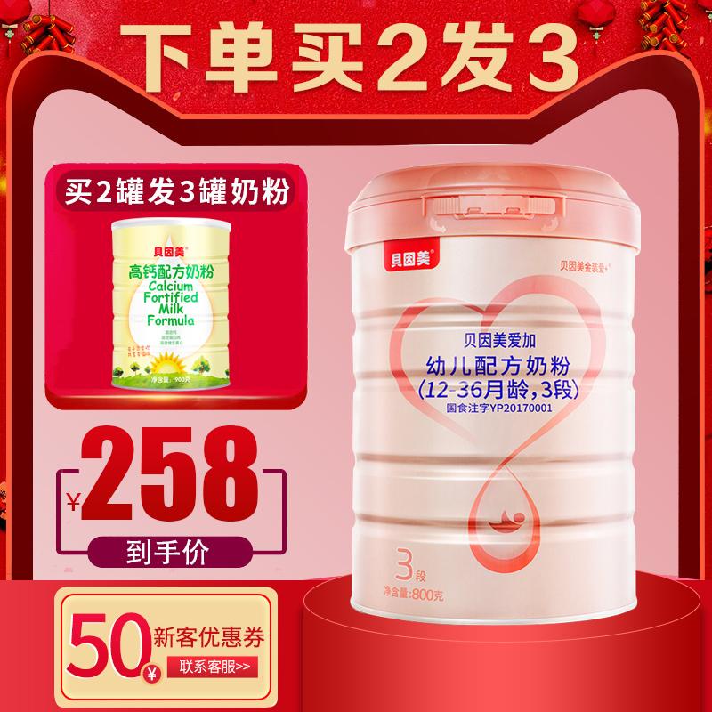 贝因美粉爱加3段800g克罐装幼儿配方牛奶粉宝宝三段12-36个月爱+