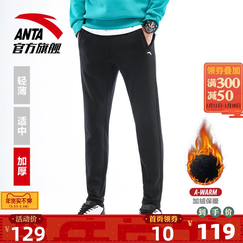 安踏官网旗舰男款加绒保暖运动裤2019冬季新款潮流宽松针织长裤子