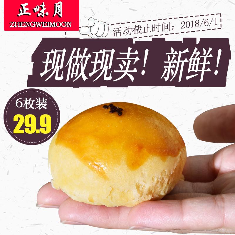 【正味月】北海红树林海鸭蛋 雪媚娘蛋黄酥55g*6枚/盒 休闲零食