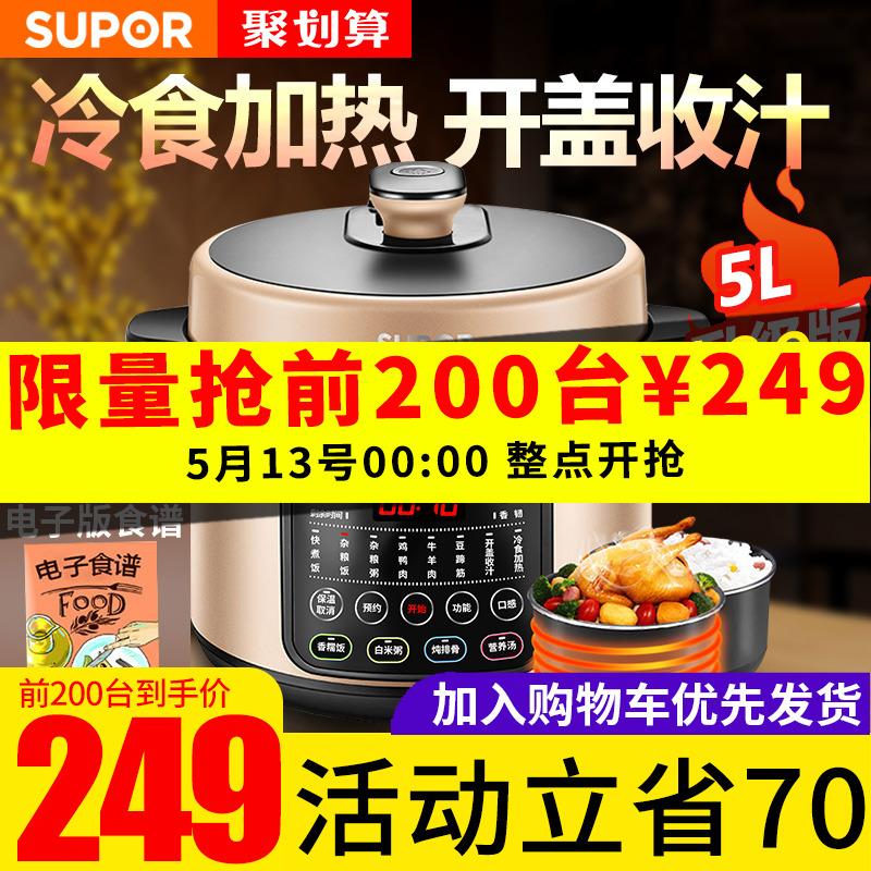 苏泊尔电压力锅家用全自动多功能电高压锅5L智能高压电饭煲压力锅