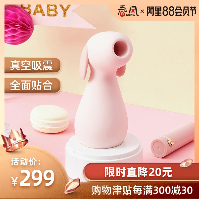 网易春风波波汪成人情趣用品自慰器女学生用按摩器夫妻玩具舔阴器