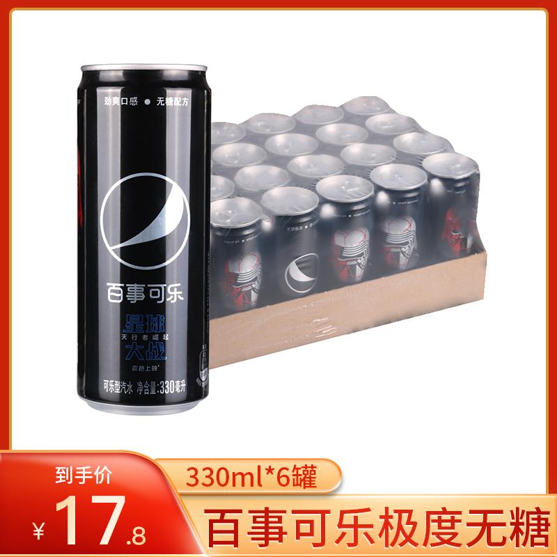 百事可乐极度无糖原味极度无糖树莓味330ml*24装碳酸饮料零度可乐