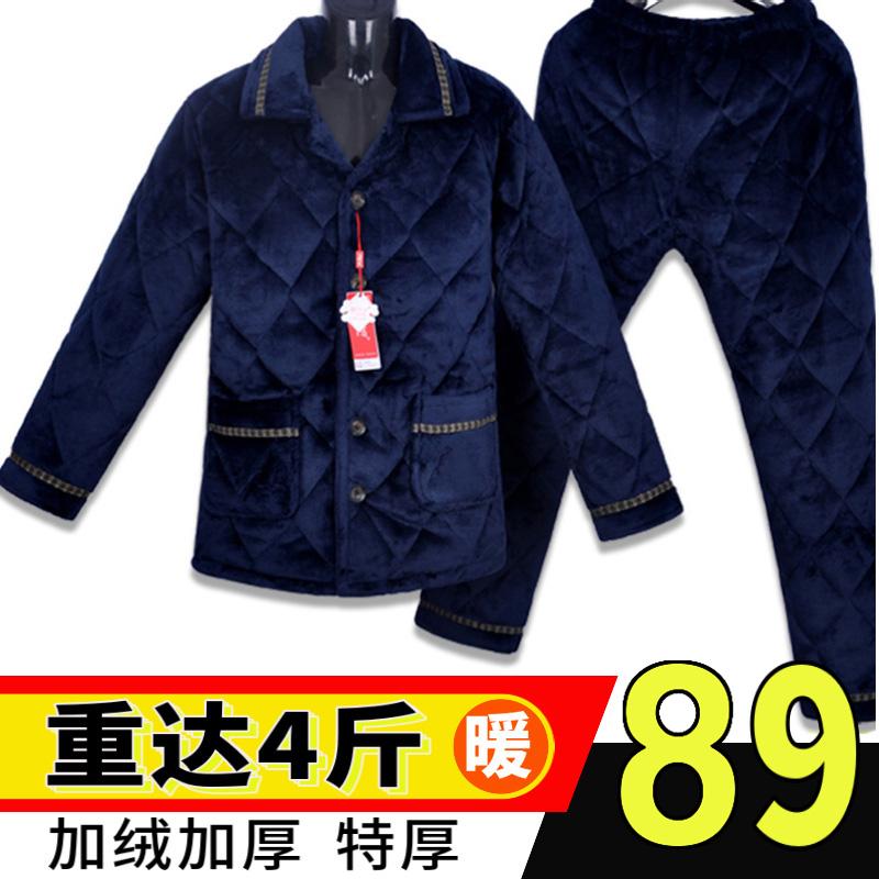 冬季男士珊瑚绒睡衣三层加厚加绒舒适长袖法兰绒大码家居服套装秋
