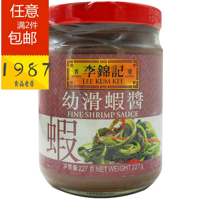 李锦记幼滑虾酱227g玻璃瓶罐装厨房酱料方便 李锦记系列满2件包邮