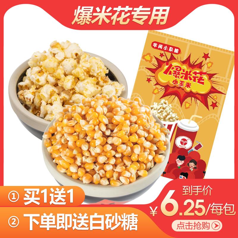 华闽杂粮爆米花玉米粒微波炉爆米花家用自制干玉米专用苞米花1kg
