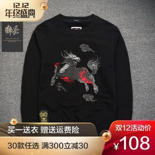 秋冬中国风潮卫衣男新款刺绣麒麟加绒外套男冬季潮流修身圆领上衣