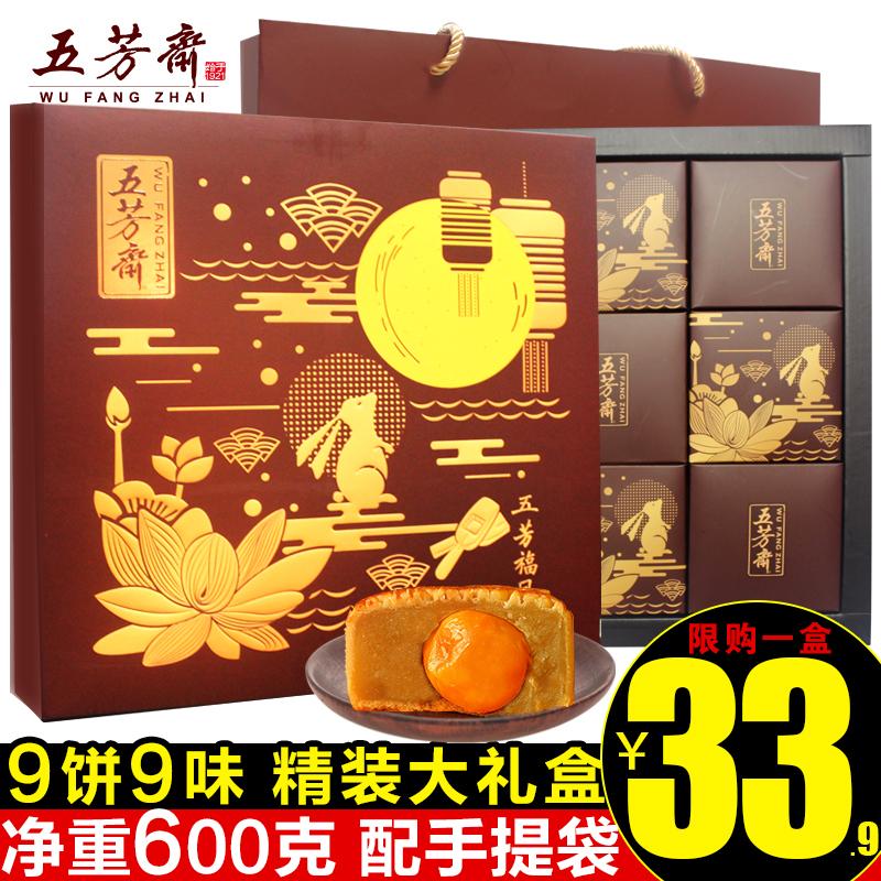 五芳斋月饼礼盒装蛋黄莲蓉豆沙广式传统月饼中秋节送礼品礼物批发优惠券