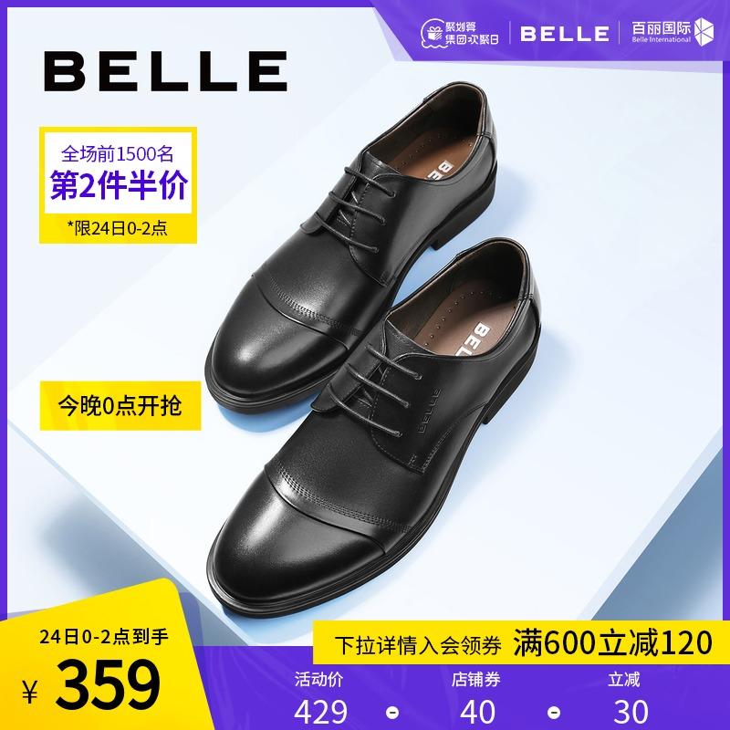 百丽男鞋2021秋新商务正装皮鞋正品牛皮鞋子大码新郎婚鞋3UX01CM5
