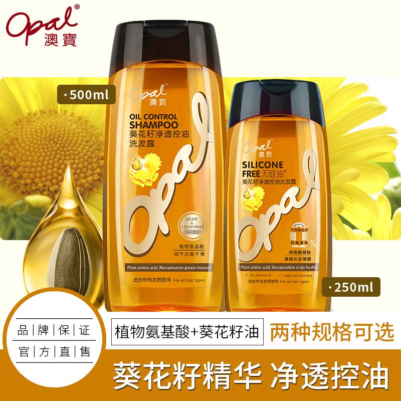 澳宝净透控油洗发水温和男女士清爽葵花籽氨基酸洗发露
