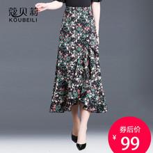 半身裙女中长款春夏新款ww8纺印花不ou荷叶边裙子显瘦鱼尾裙