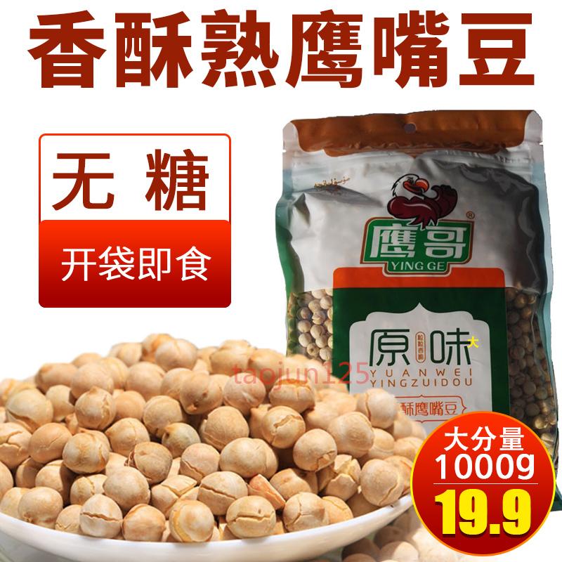 新疆 鹰嘴豆 即食 特级 实惠 香酥 木垒 转基因