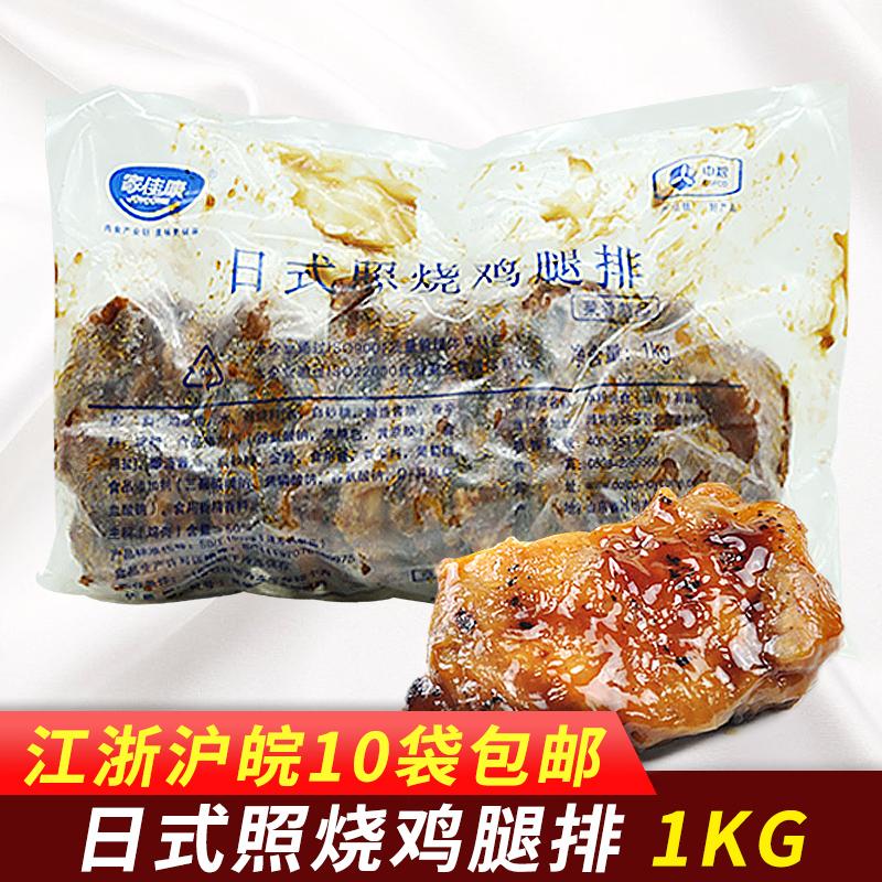 日式照烧鸡腿排中粮照烧鸡排半成品1kg10片照烧鸡腿饭鸡排饭原料