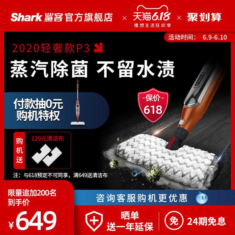 美国Shark鲨客P3高温蒸汽拖把除菌电动家用擦地机杀菌非无线