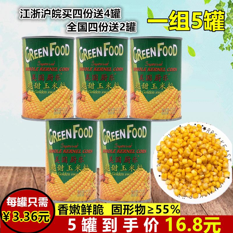 美国厨乐玉米粒 甜玉米粒罐头410g*5罐比萨沙拉玉米烙包邮