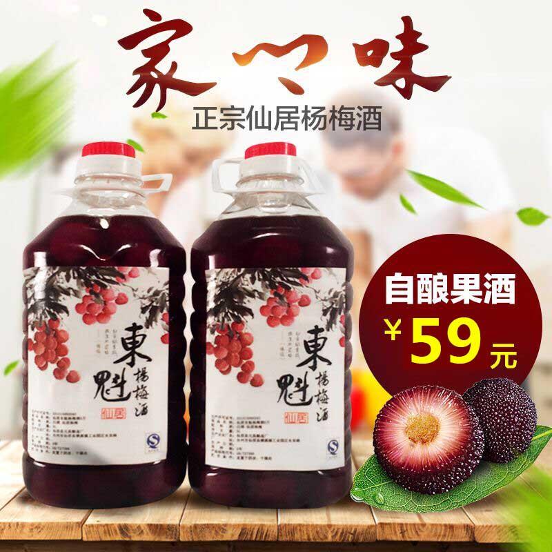 浙江仙居杨梅酒农家自酿粮食烧酒果酒桶装5斤梅子酒新鲜杨梅浸泡