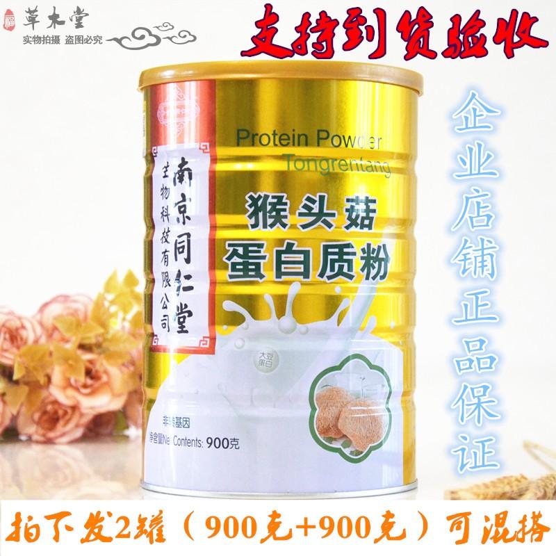 【2罐装】正品包邮南京同仁堂猴头菇蛋白质粉猴头菇营养粉饼干粉