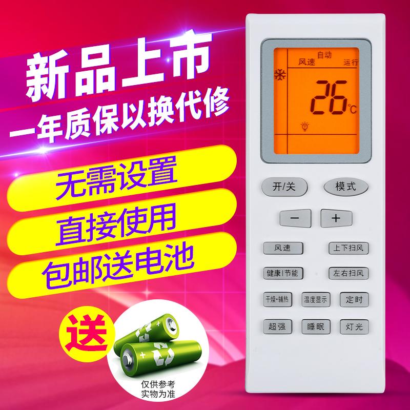 包邮 欣尚适用于Gree/格力空调遥控器万能通用中央空调柜机挂机Q力悦风凉之夏