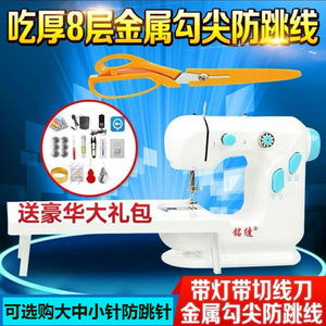 Ming seam 306 sewing machine household eat thick manual desktop portable electric sewing machine small mini miniature sewing machine