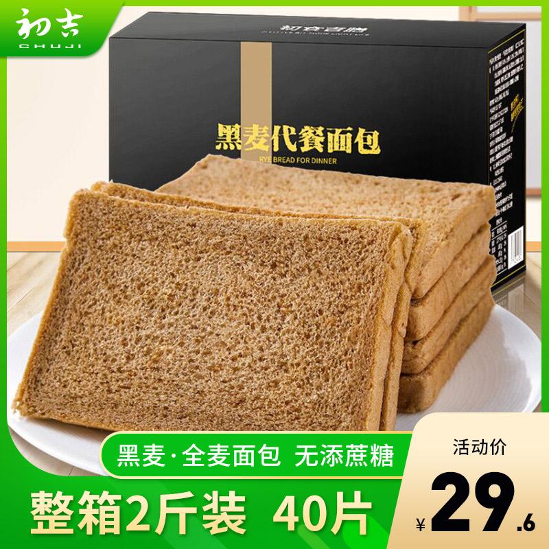 黑麦全麦面包低0无糖精粗粮饱腹代餐卡脂肪热量早餐切片吐司整箱