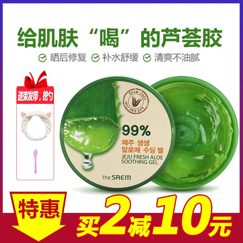 韩国正品thesaem得鲜芦荟胶99%补水保湿舒缓晒后修复控油急救面霜