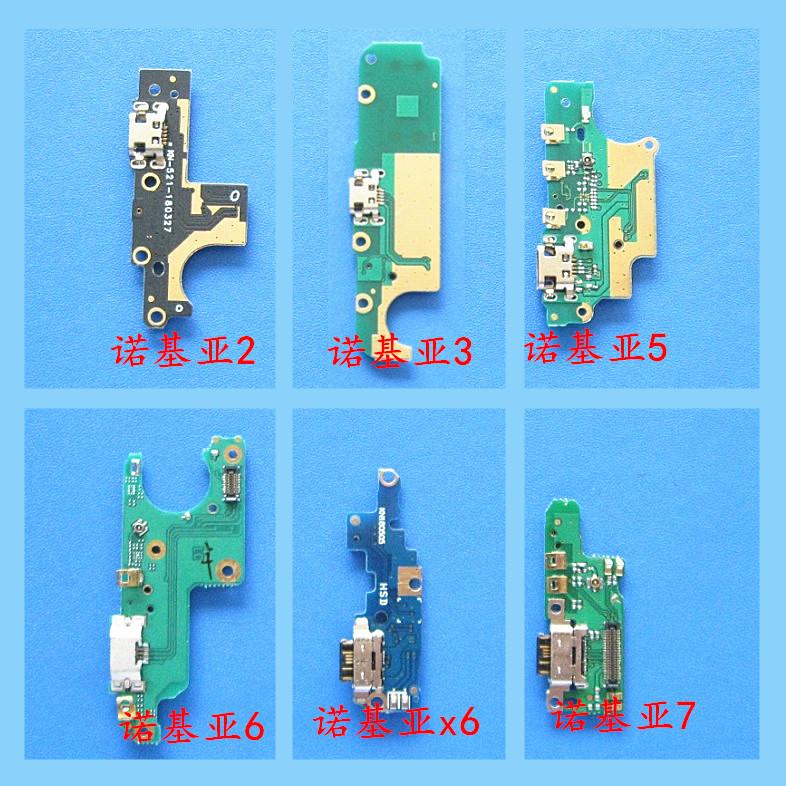 适用于诺基亚2 3 5 6 x6 TA-1099充电尾插 诺基亚7手机送话器小板