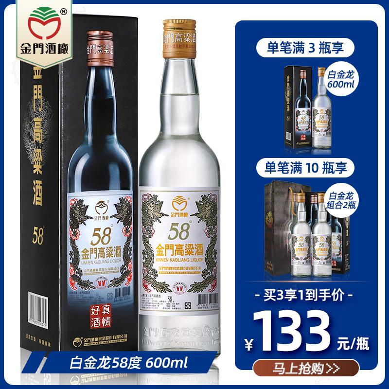 金门高粱酒58度经典白金龙600ml 中国台湾白酒固态发酵纯粮食酒