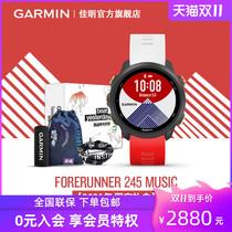 Garmin佳明Forerunner 245限量定制版智能跑步运动手表马拉松竞赛