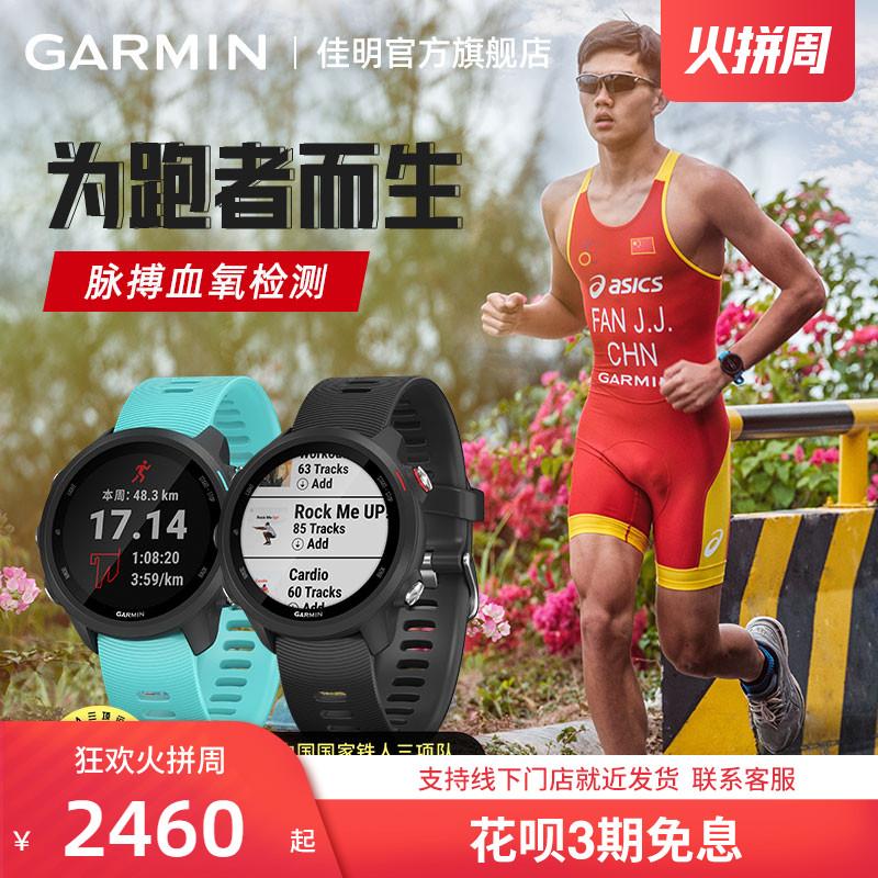 Garmin佳明 Forerunner245 血氧跑步心率马拉松音乐运动手表旗舰