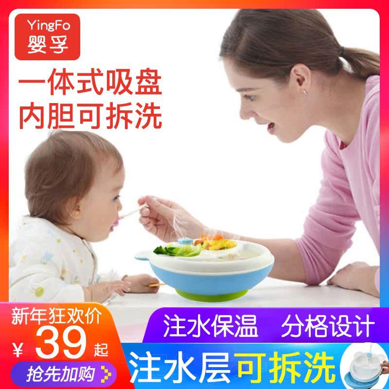 ✅婴孚宝宝吸盘碗一体式防摔分格盘婴儿餐具可拆洗儿童注水保温碗