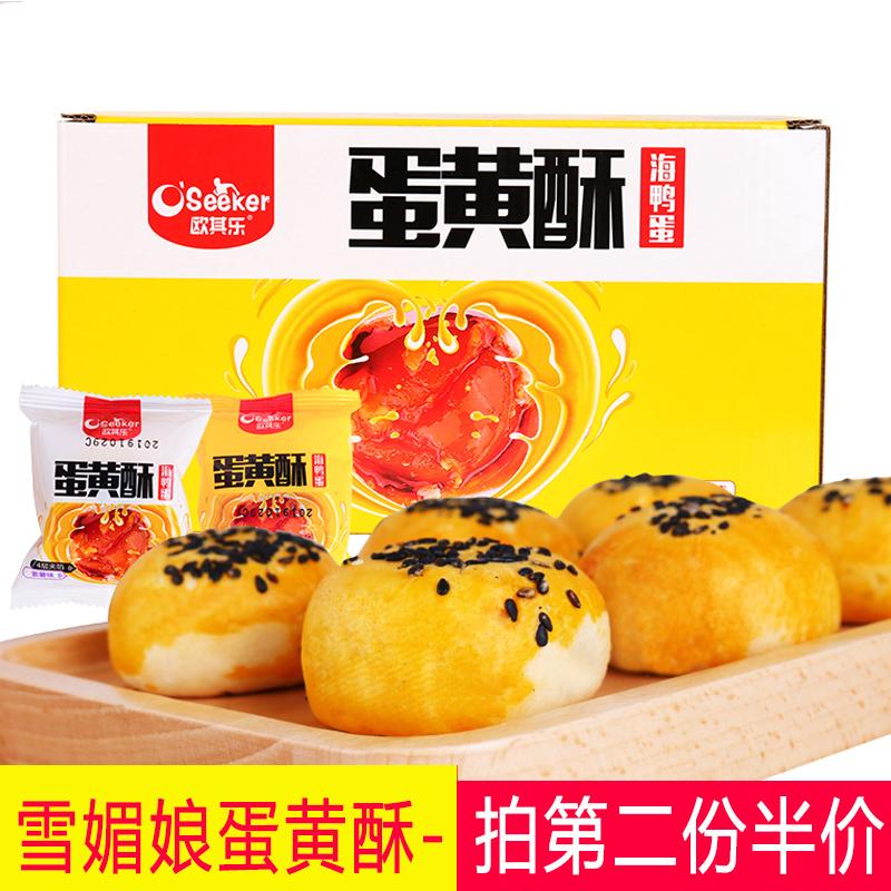 新品【欧其乐-雪媚娘蛋黄酥】雪媚娘紫薯糕点手工礼盒零食面包