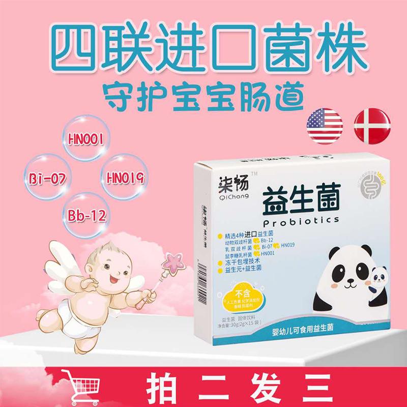 儿童四联益生菌提高0-3婴幼儿肠胃调理婴儿免疫力新生的儿宝宝06