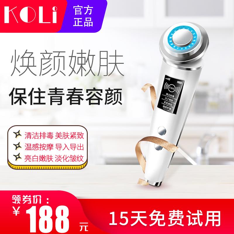 koli射频美容仪家用脸部导出毛孔清洁神器光子嫩肤仪面部导入仪
