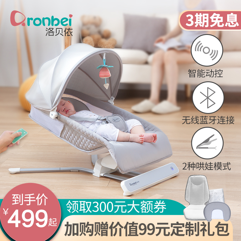 洛贝依婴儿弹跳摇摇椅电动摇篮床安抚椅宝宝躺椅哄睡觉带哄娃神器