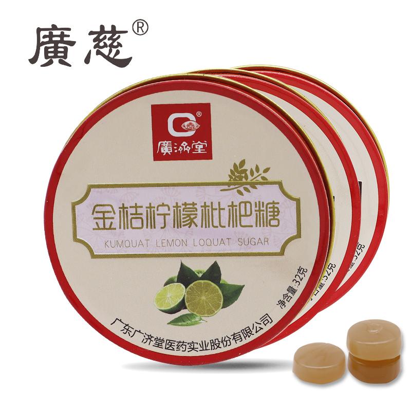 枇杷润喉糖金银花胖大海罗汉果薄荷柠檬清凉润喉爽口零食64g/2盒