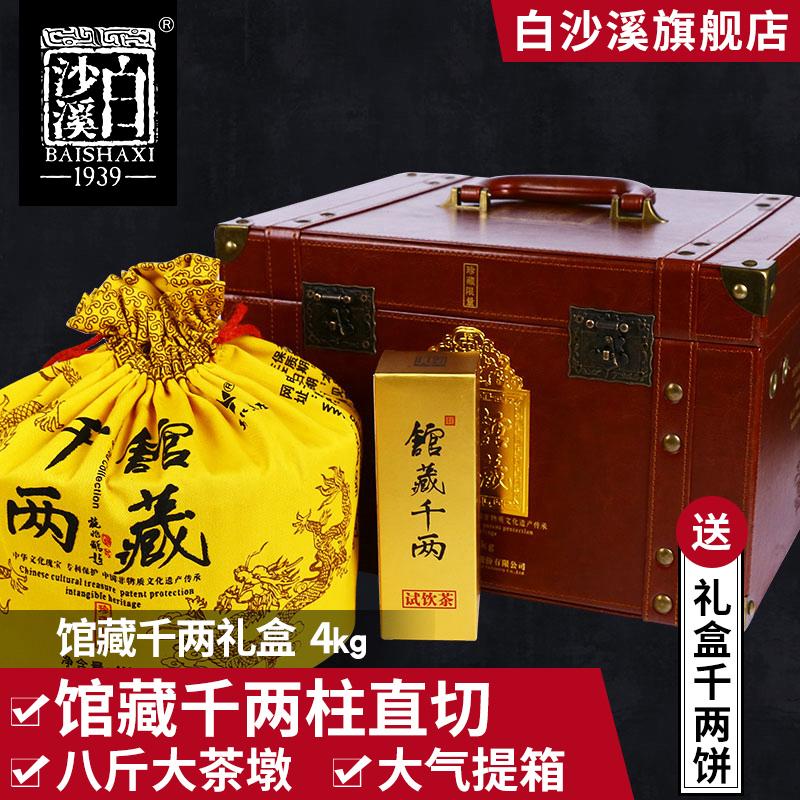 正品包邮 湖南安化黑茶白沙溪陈年花卷茶收藏推荐 馆藏千两礼盒