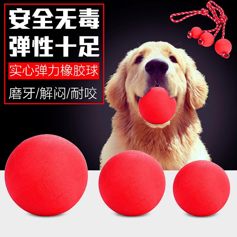 宠物狗狗玩具球训导实心橡胶球弹力球网球耐咬训练球带绳弹球磨牙