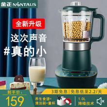 金正破壁机家用全自动清e38(小)型加热di量豆浆机